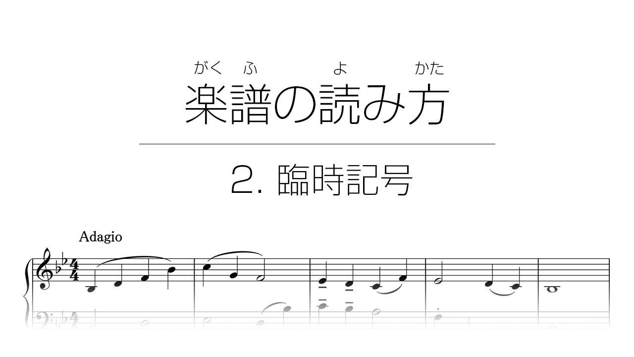初心者でもわかる楽譜の読み方 | 2. 臨時記号