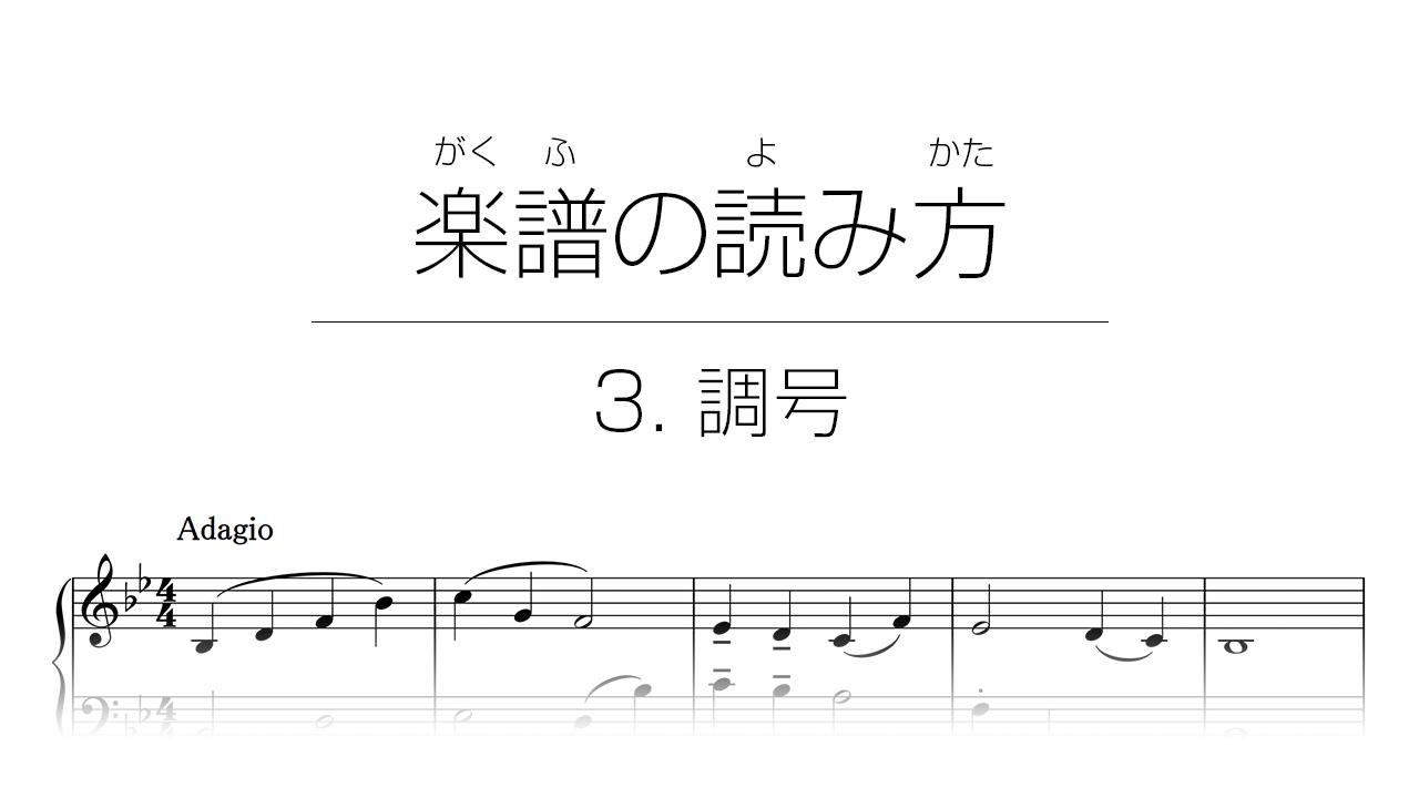 初心者でもわかる楽譜の読み方 | 3. 調号