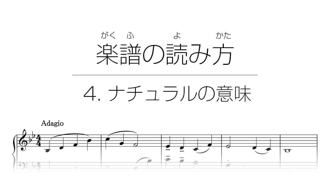 初心者でもわかる楽譜の読み方 | 4. ナチュラルの意味