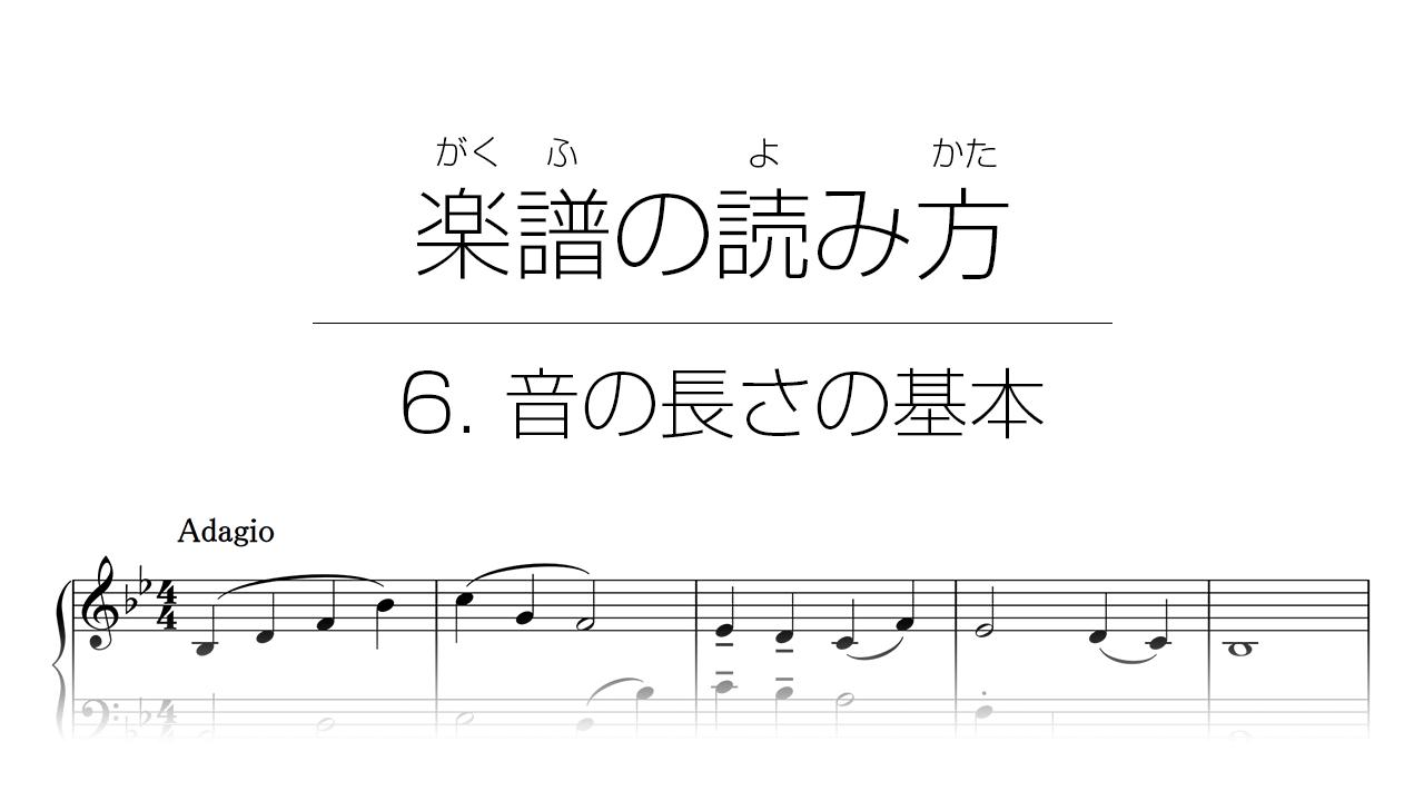 初心者でもわかる楽譜の読み方 | 6. 音の長さの基本