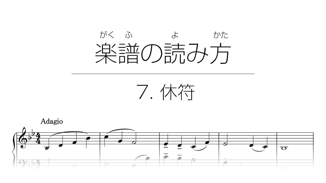 初心者でもわかる楽譜の読み方 | 7. 休符