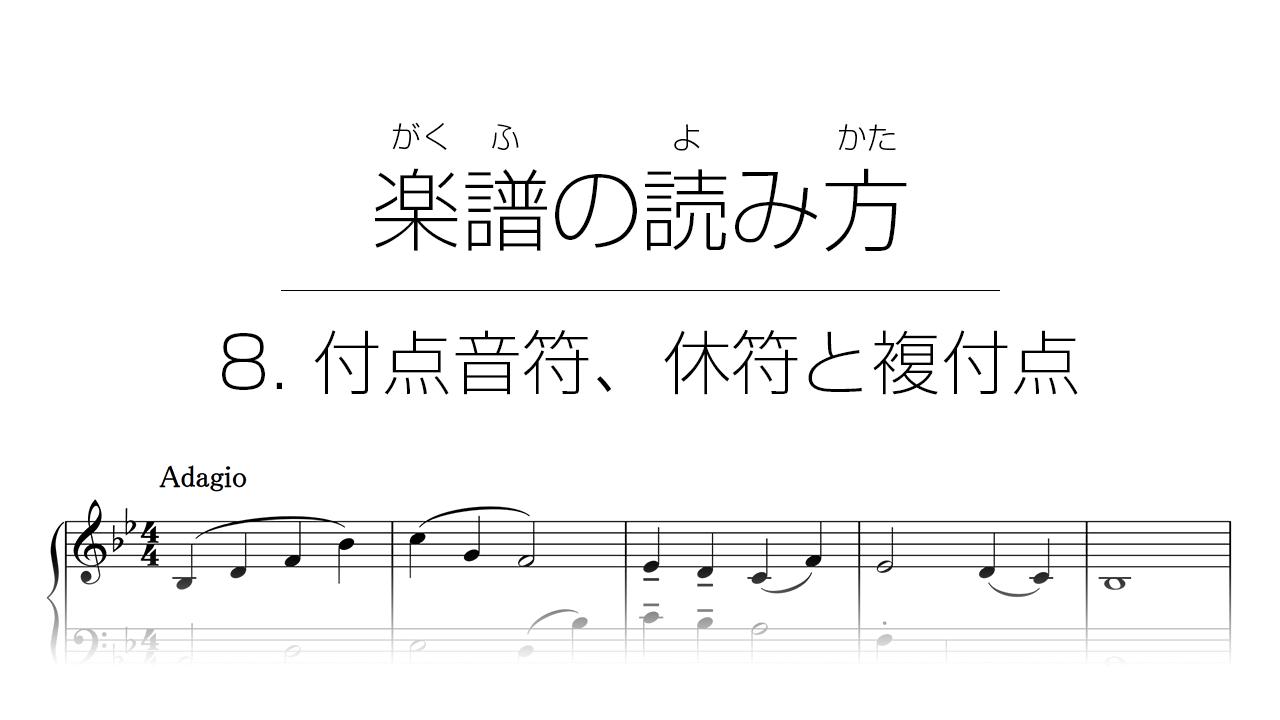 初心者でもわかる楽譜の読み方 | 8. 付点音符、休符と複付点