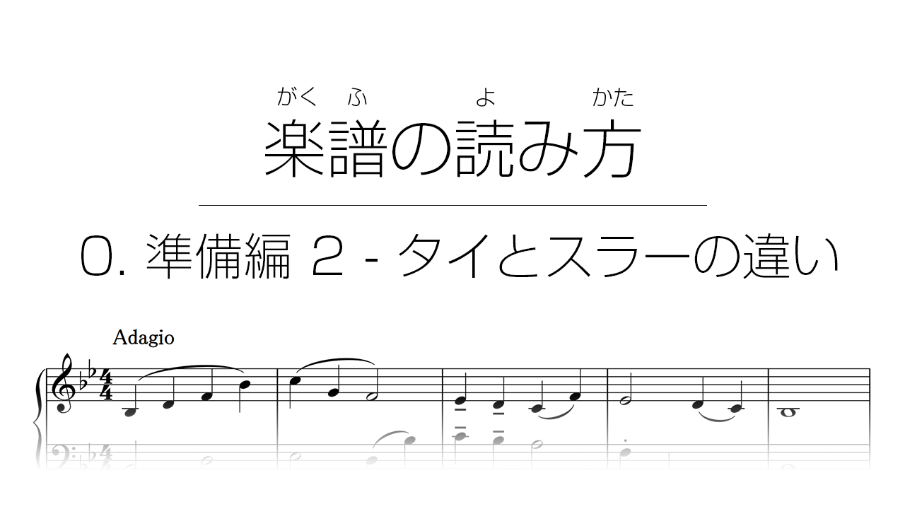初心者でもわかる楽譜の読み方 | 0. 準備編 2 - タイとスラーの違い