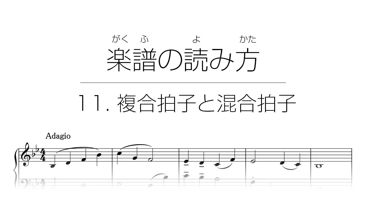 初心者でもわかる楽譜の読み方 | 11. 複合拍子と混合拍子
