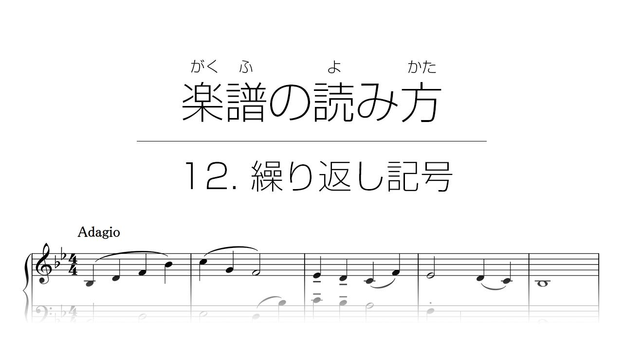 初心者でもわかる楽譜の読み方 | 12. 繰り返し記号