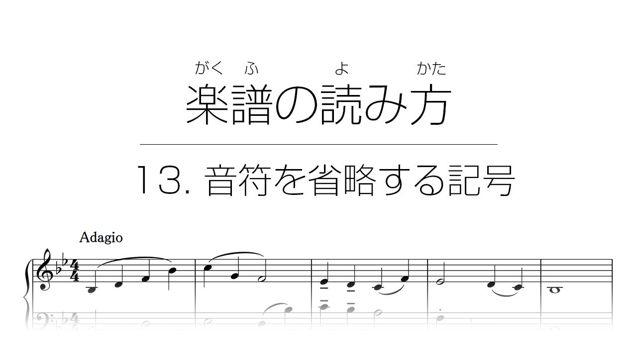 初心者でもわかる楽譜の読み方 | 13. 音符を省略する記号