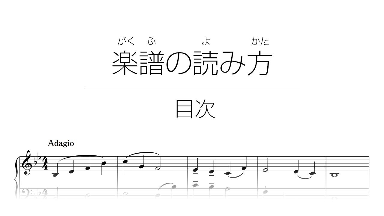 楽譜の読み方 - 目次