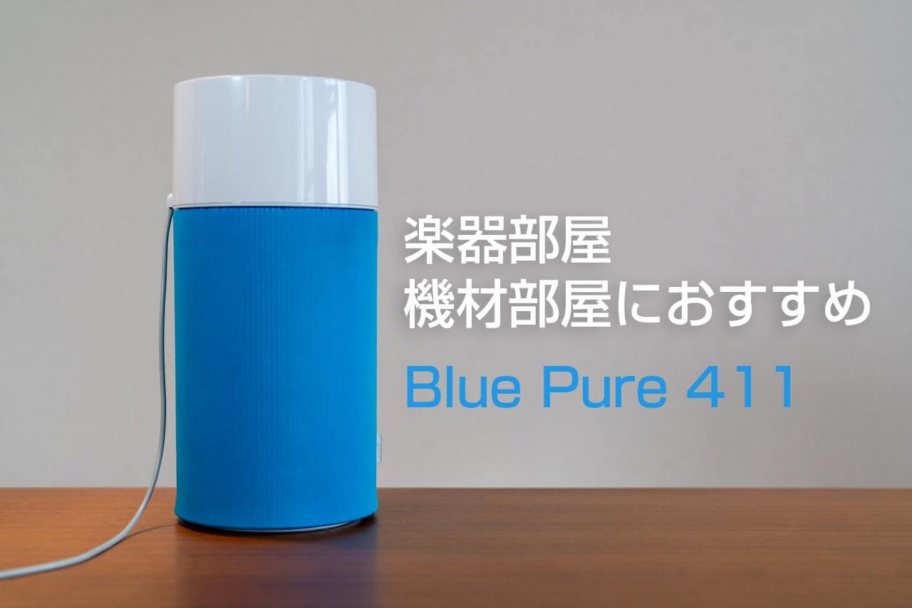 楽器部屋におすすめ!コスパの良い空気清浄機 Blue Pure 411