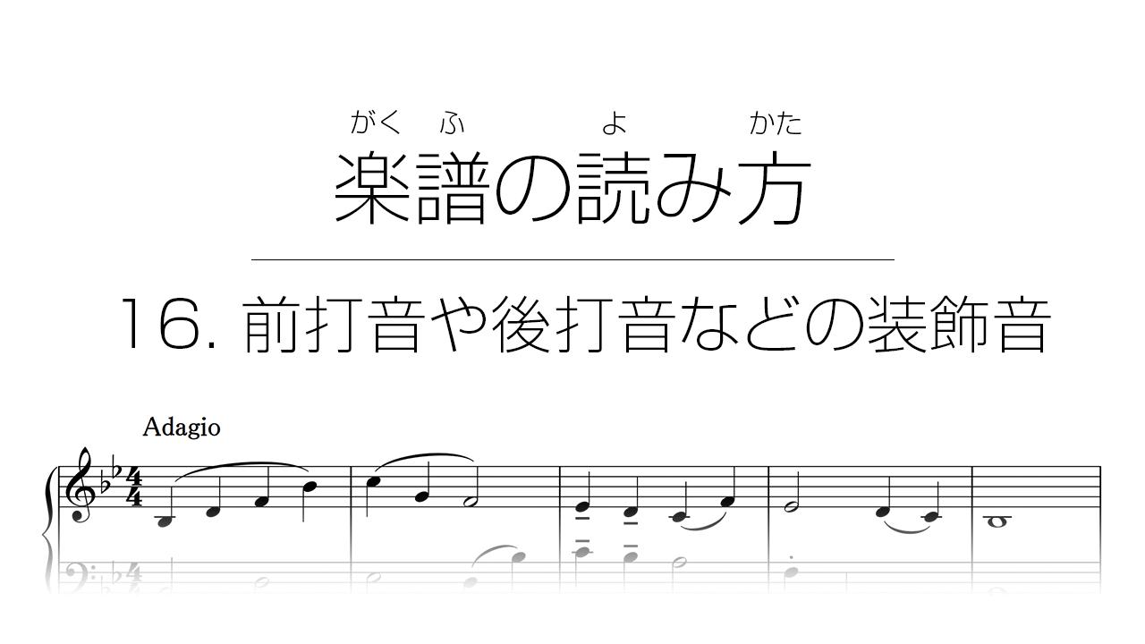 初心者でもわかる楽譜の読み方 | 16. 前打音や後打音などの装飾音