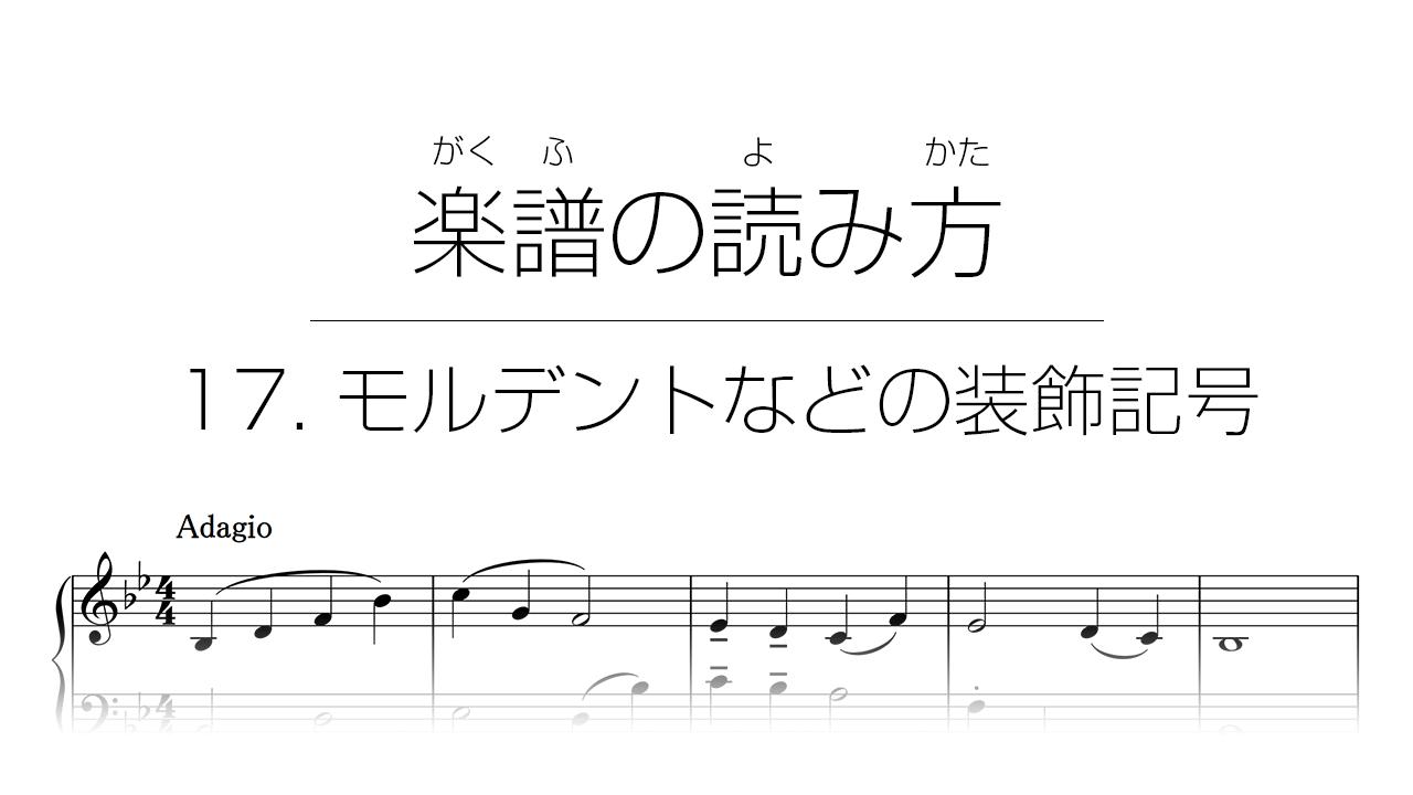 初心者でもわかる楽譜の読み方 | 17. モルデント、プラルトリラーなどの装飾記号