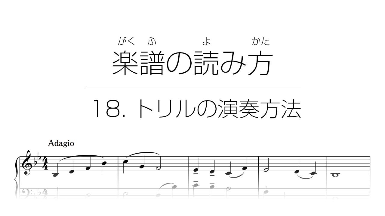 初心者でもわかる楽譜の読み方 | 18. トリル(tr)の演奏方法